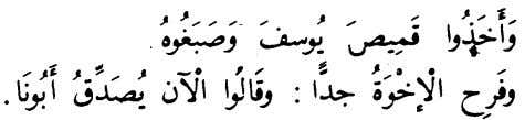 stained in blood. was a prophet; was recognizing that the 1 5 4 ikhwatun and ikhwaan