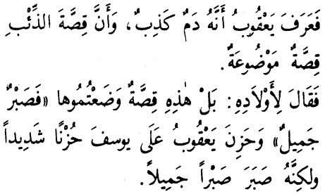 beautiful patience. 1 6 2 grieved upon Yusuf Notes: Haal ( ح ) is the word