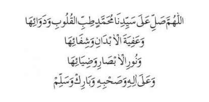 Also known as Durood Shifaa i Qulub, this Salawat is a cure for Spiritual and