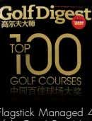 Flagstick Managed 4 of the Top 6 Best New Courses in China Golf Digest (2011)