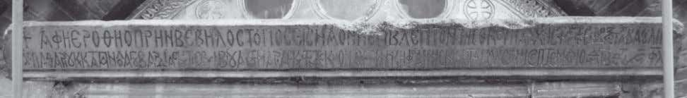 north church, part of the founder's inscription, 907 Fig. 8: Thessaloniki, Panagia tôn Chalkeôn, built by