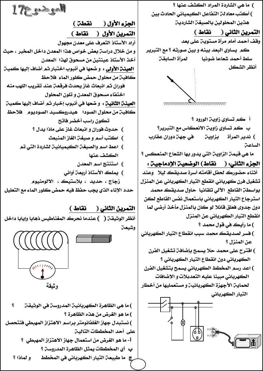 كتاب السبيل إلى اختباراتي في العلوم الفيزيائية 4 متوسط 14-4c6828e1b4