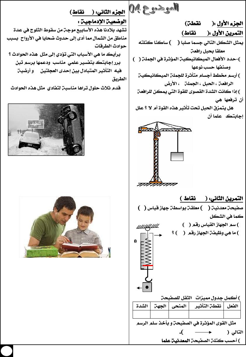 كتاب السبيل إلى اختباراتي في العلوم الفيزيائية 4 متوسط 5-ecc08ddfc7