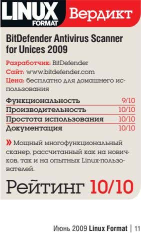 Вердикт BitDefender Antivirus Scanner for Unices 2009 Разработчик:BitDefender