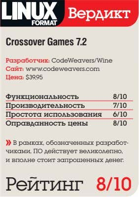 Вердикт Crossover Games 7�2 Разработчик:CodeWeavers/Wine Сайт:www.codeweavers.com