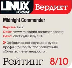 Вердикт Midnight Commander Версия:4.6.2 Сайт:www.midnight-commander.org