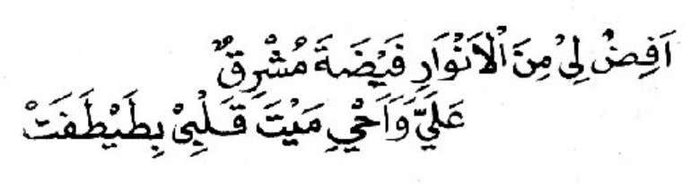 right arm near your shoulder. The verse to be inscribed : Anyone who tries to insult