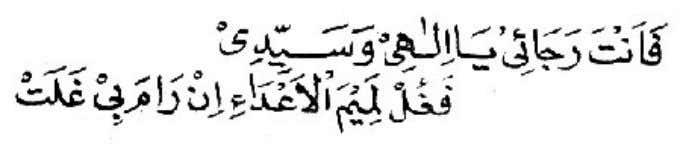 liberated. The verse is to be inscribed in Arabic script : TOP The Chant for Acquiring