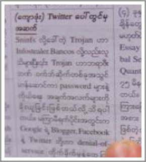 million plus viewers of Democratic Voice of Burma . ! A page from Internet Weekly with