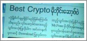 internet access Power & phone lines in downtown Yangon A page from Internet Weekly with a
