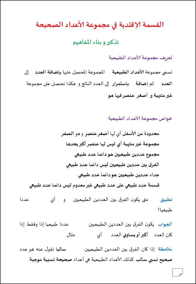 كتاب تيسيير الرياضيات لطلاب البكالوريا 4-6de716c195