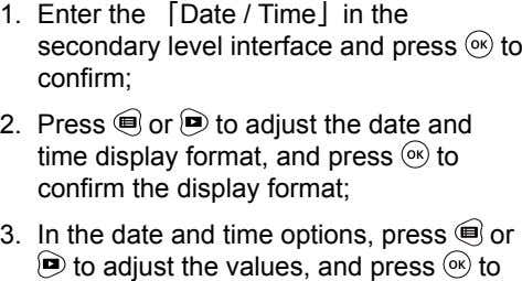 1. Enter the 「Date / Time」in the secondary level interface and press confirm; to 2.