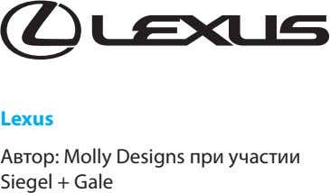 Lexus Автор: Molly Designs при участии Siegel + Gale