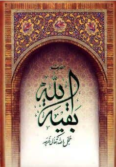 "the time of Zahoor e Imam Mahdi is definite and fixed."" Relationship between Imam's name 'Mahdi'"