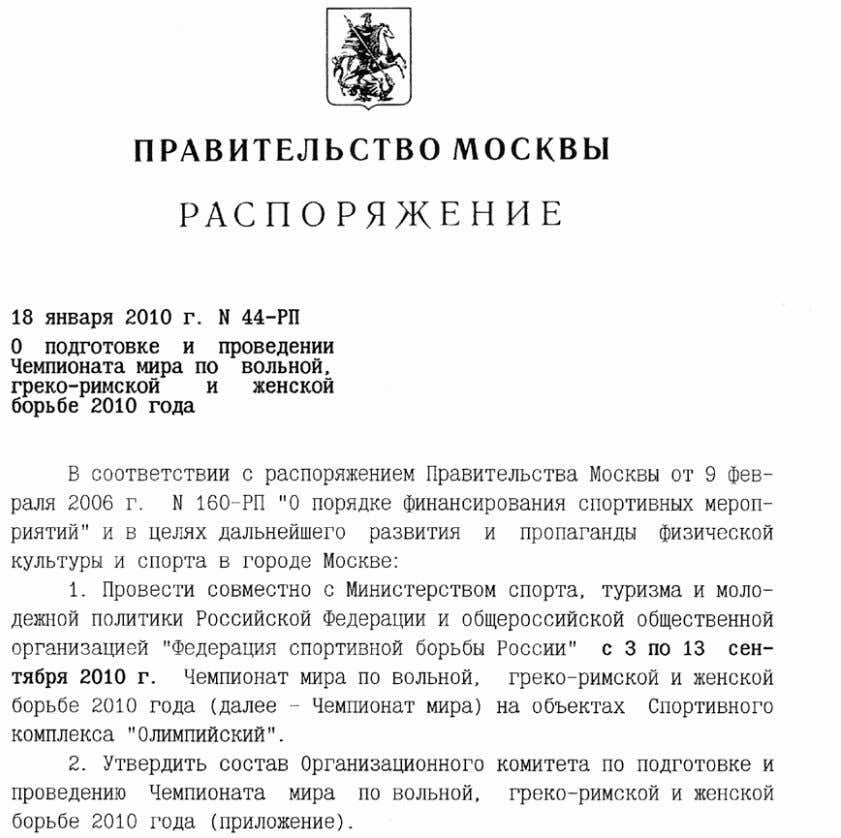 MOSCOW GOVERNMENT EDICT January 18, 2010 no 44-RP Concerning the preparation and organization of the