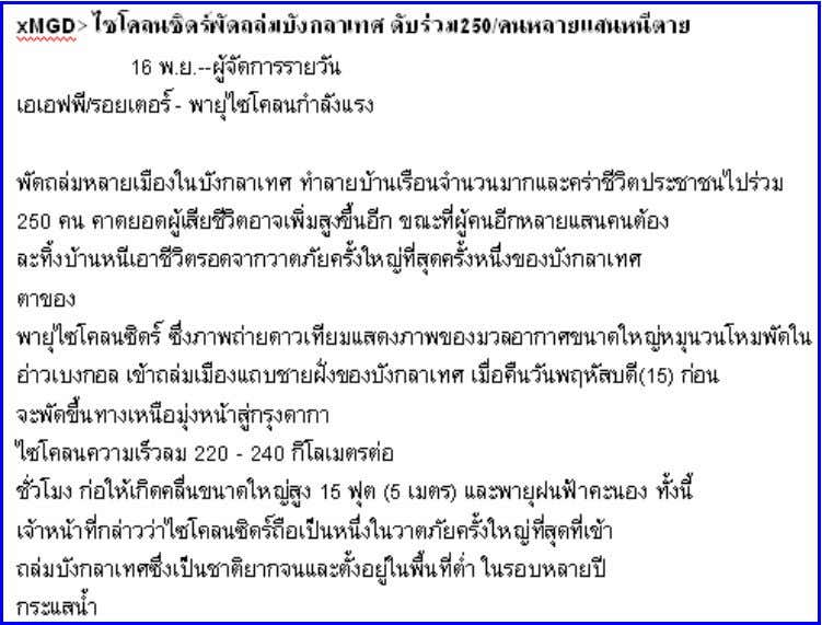 Th 2. Story to Clipboard 3. MS Word Paste Edit 4. MS Word Bisnews AFE (Thailand)