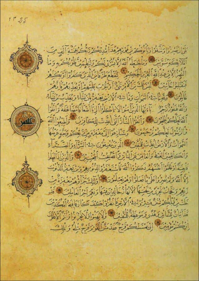 The large format indicates that this manuscript was a presentation copy, used for public recitation in