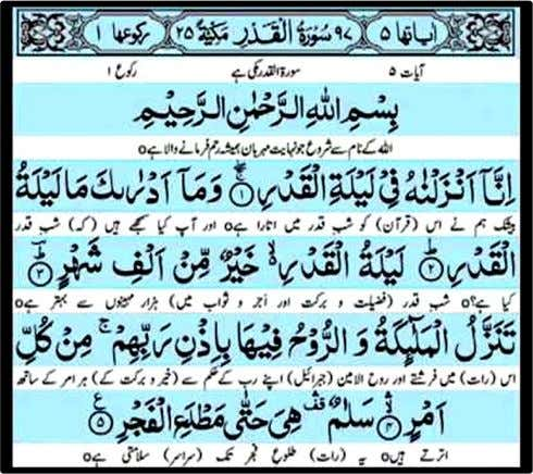 1 Surah Al Qadr A ll Praise is due to Allah, the Exalted. Peace and blessings