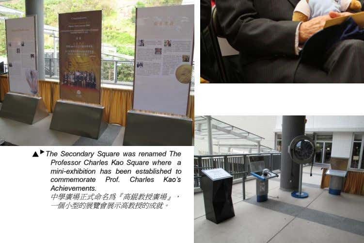 ▲►The Secondary Square was renamed The Professor Charles Kao Square where a mini-exhibition has been