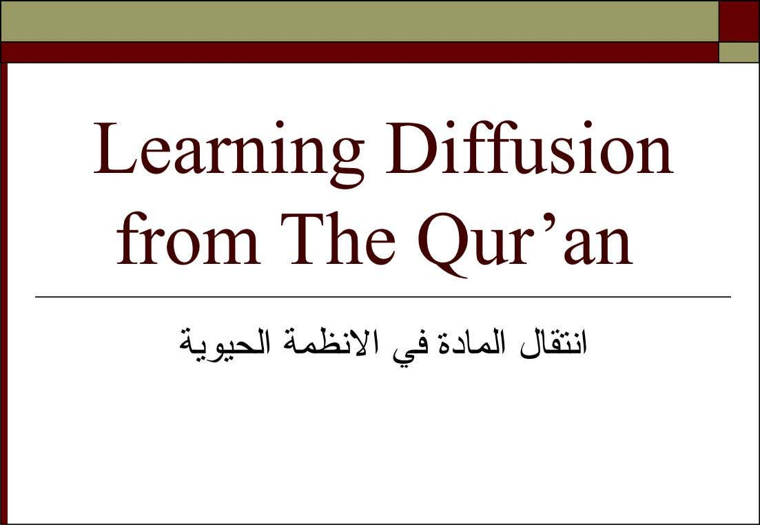 Learning Diffusion from The Qur'an ةيويحلا ةمظنلا يف ةداملا لاقتنا