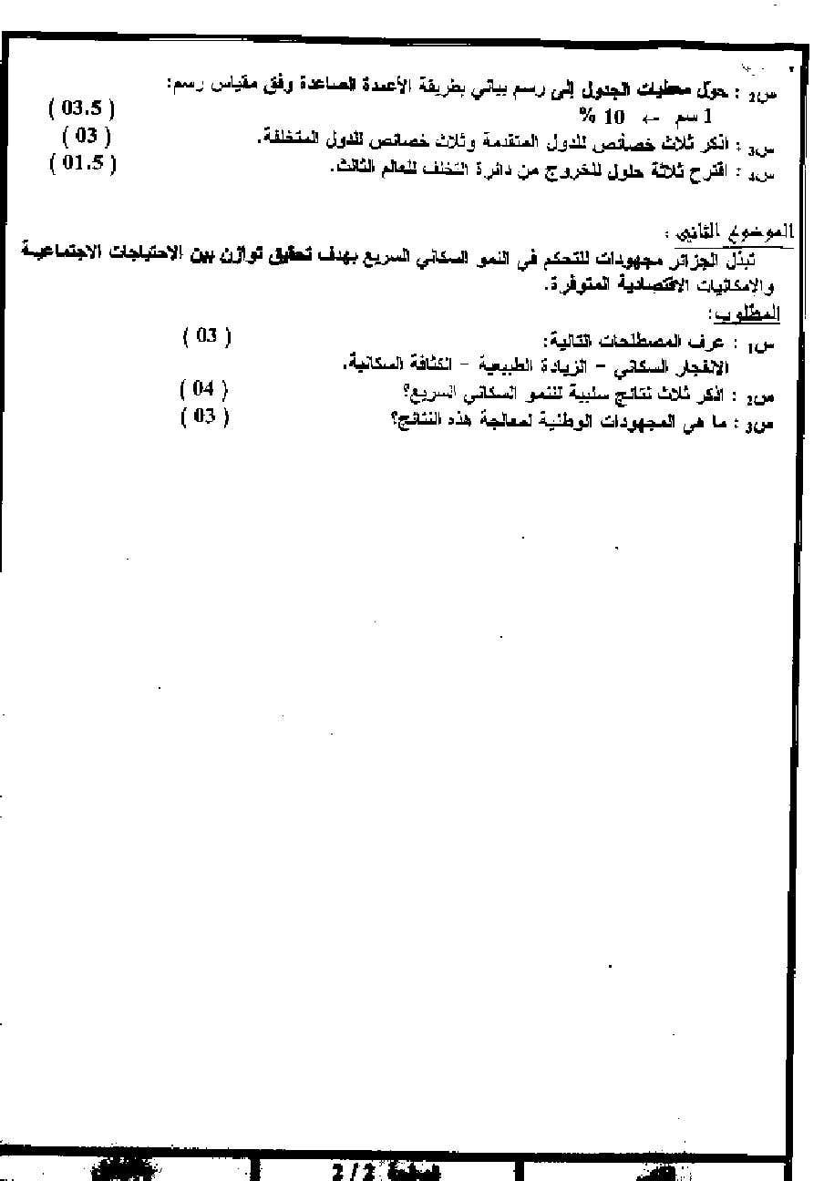 لتصحيح النموذجي تاريخ وجغرفيا في شهادة التعليم المتوسط 2006 23-3e3f98bb28