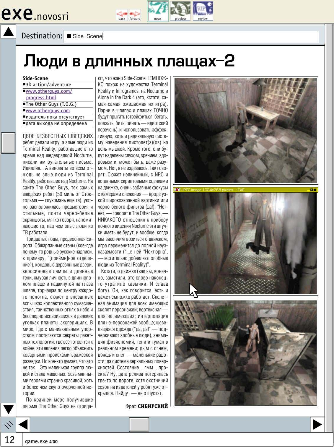 exe.novosтi back forward news preview review Destination: Side-Scene Ëþäè â äëèííûõ ïëàùàõ-2