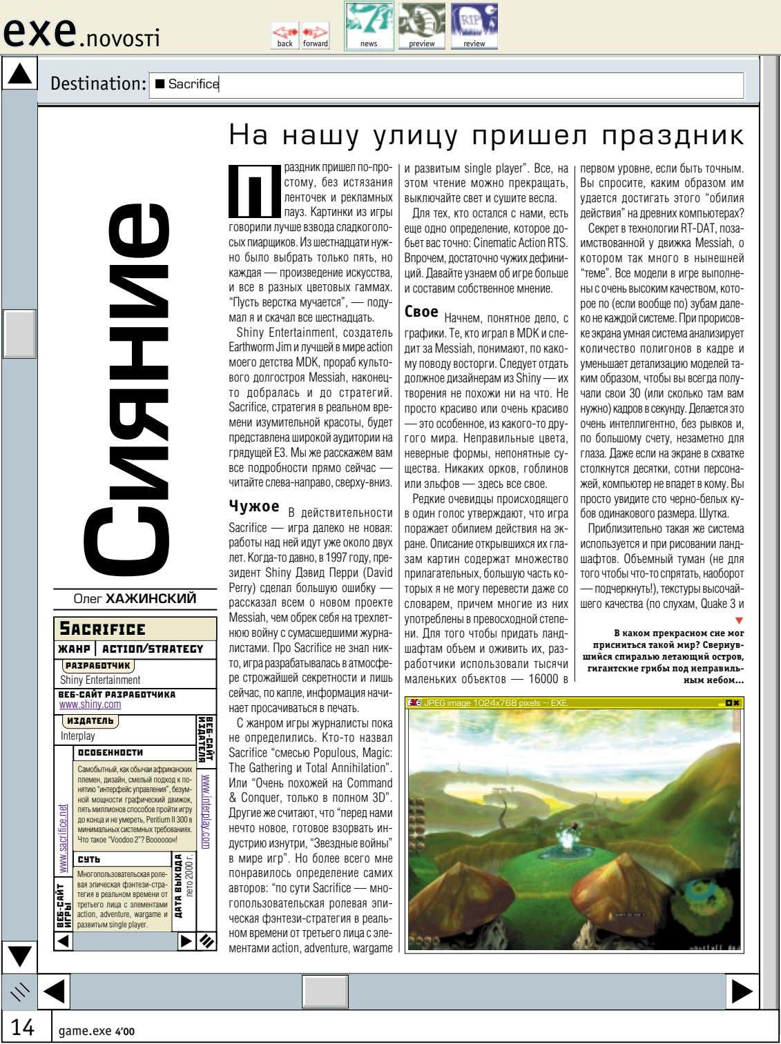 exe.novosтi back forward news preview review Destination: Sacrifice Íà íàøó óëèöó ïðèøåë