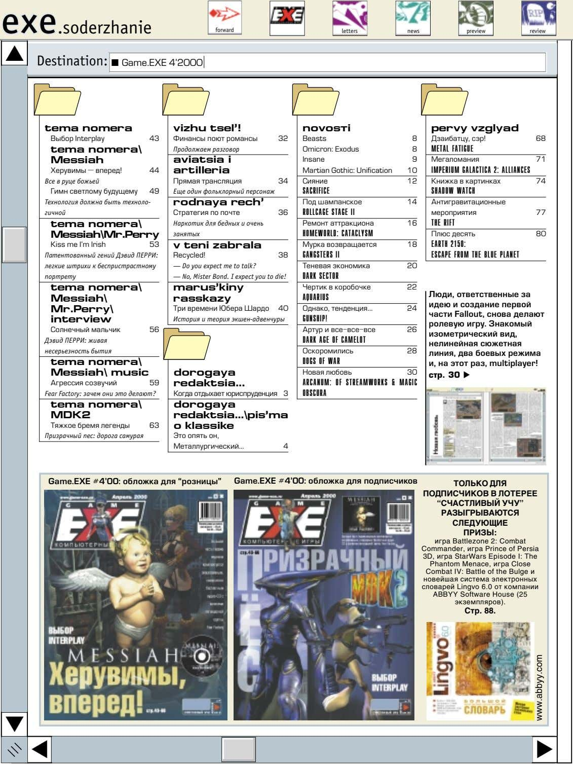 exe.soderzhanie forward letters news preview review Destination: Game.EXE 4'2000 tema nomera vizhu tsel'!