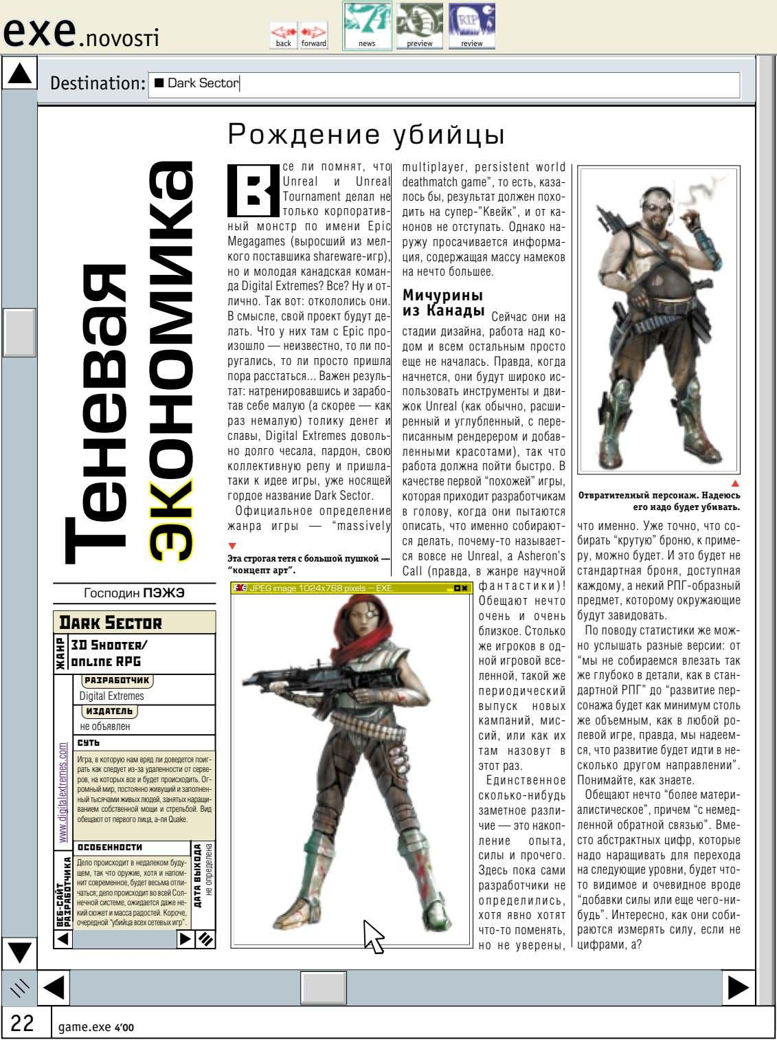 exe.novosтi back forward news preview review Destination: Dark Sector Ðîæäåíèå óáèéöû В ÒÂ