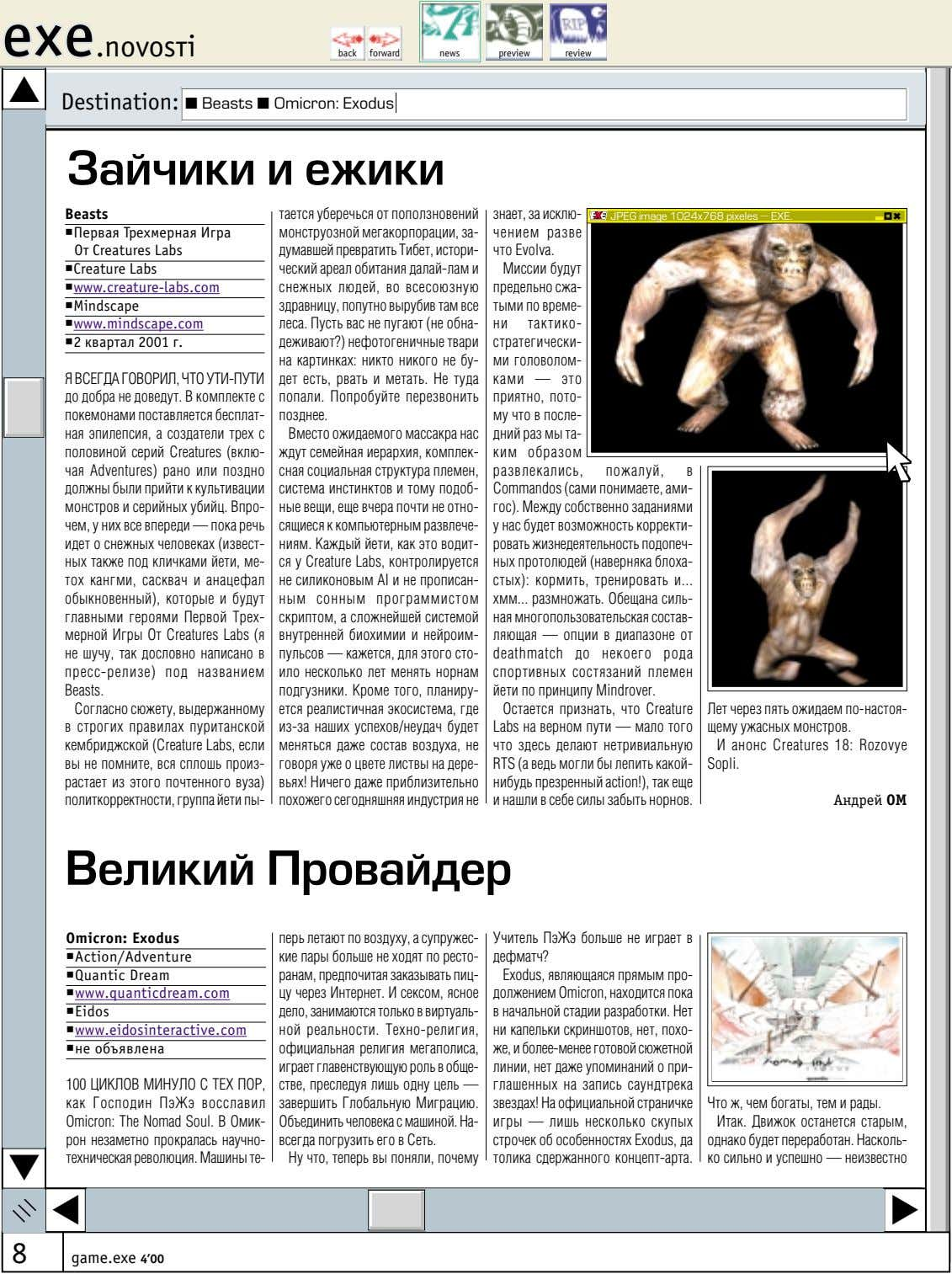 exe.novosтi back forward news preview review Destination: Beasts Omicron: Exodus Çàé÷èêè è åæèêè