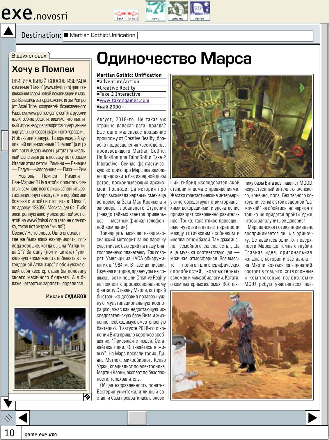 exe.novosтi back forward news preview review Destination: Martian Gothic: Unification  äâóõ ñëîâàõ