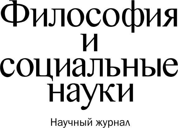 университет The Belarusian State University The Journal of Philosophy and Social Scienсes