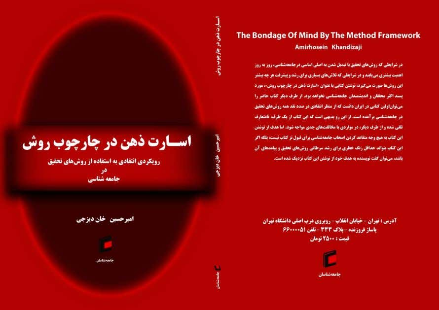 The Bondage of Mind by the Method Framework Amirhosein Khandizaji Tehran: Jameshenasan, 2011 (This book