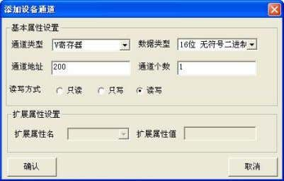 "Click "" confirm "" after completing the settings. Figure 2-2-13 Adding VWUB200 Word Channel 2. Associated"