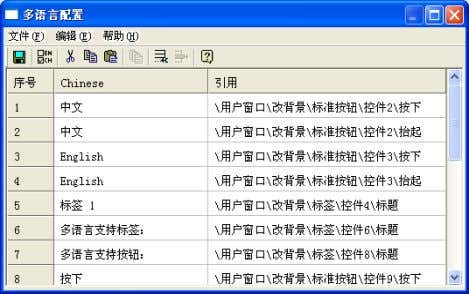 """ English "" display column is added into the window. Figure 4-2-2 Multilanguage Setting Dialogue Box"