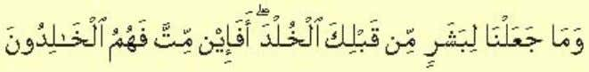 21:34 regarding death of our beloved Prophet Muhammad(pbuh). 21:34 We have not ordained abiding to any