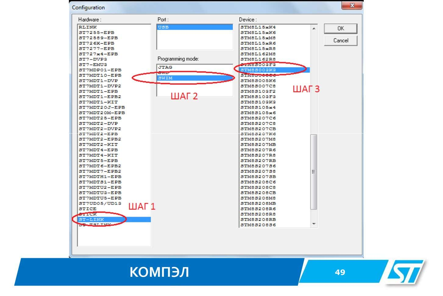 STM32F10x Training LABs V0.6 КОМПЭЛ MCD Application & support team 49