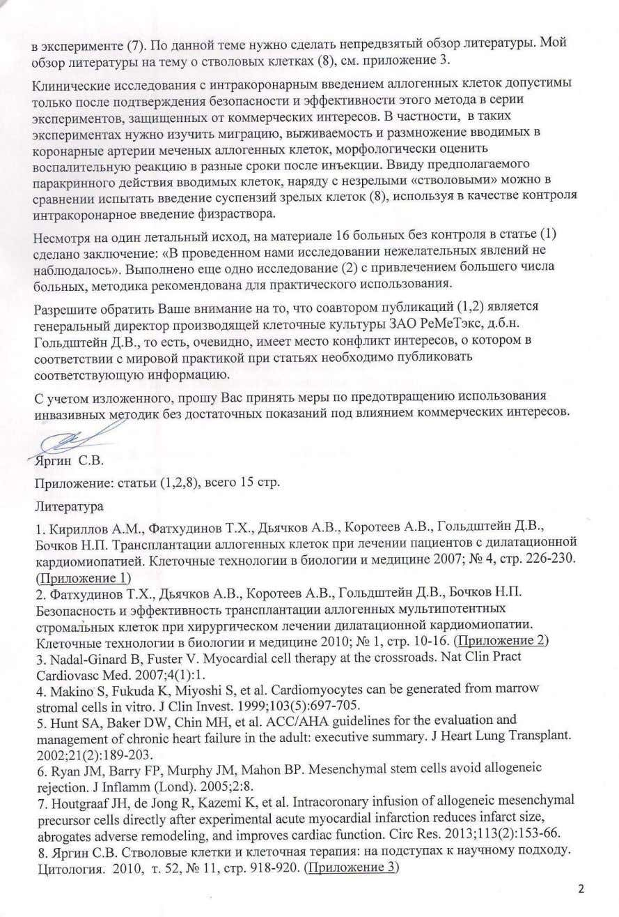 Fig. 4a,b. A letter to the Russian Ministry of Health reporting invasive procedures performed without