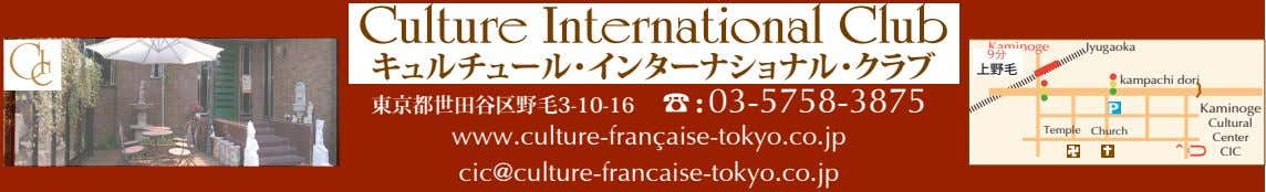 Culture International Club 9分 Kaminoge Jyugaoka C c I