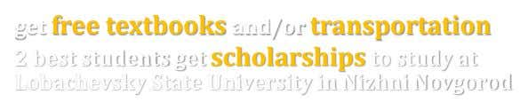 get free textbooks and/or transportation 2 best students get scholarships to study at Lobachevsky State University