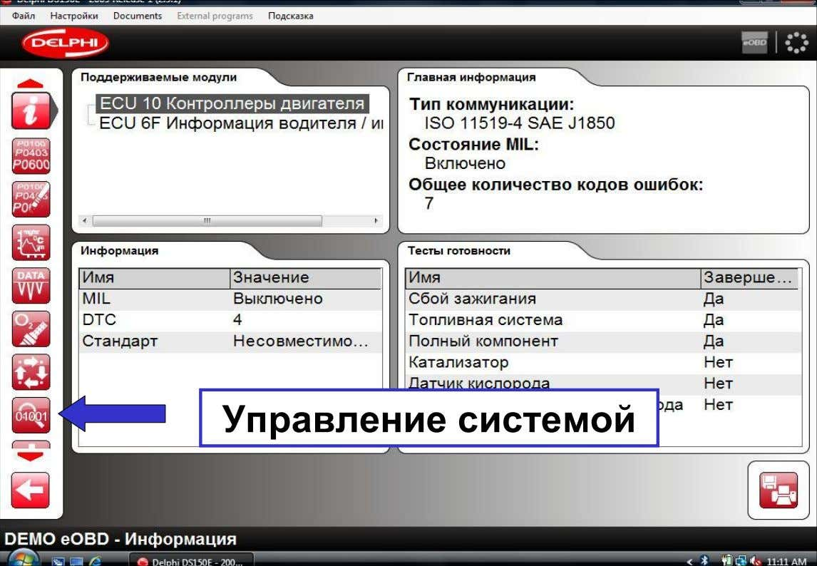 Управление системой Dangerfield March. 2009V3.0 120 Delphi PSS