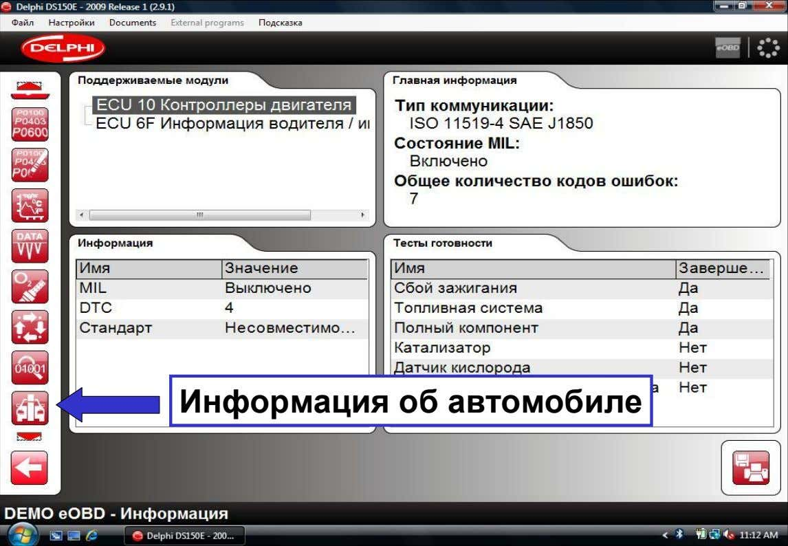 Информация об автомобиле Dangerfield March. 2009V3.0 123 Delphi PSS