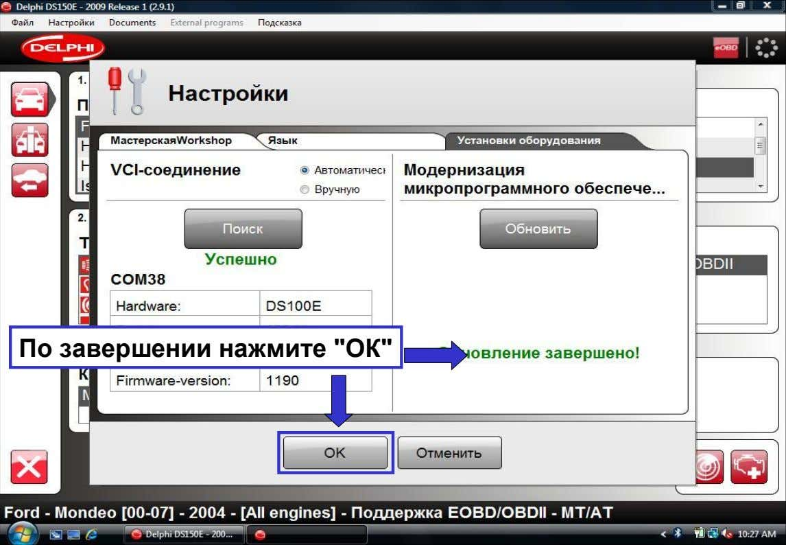 "По завершении нажмите ""ОК"" Dangerfield March. 2009V3.0 50 Delphi PSS"