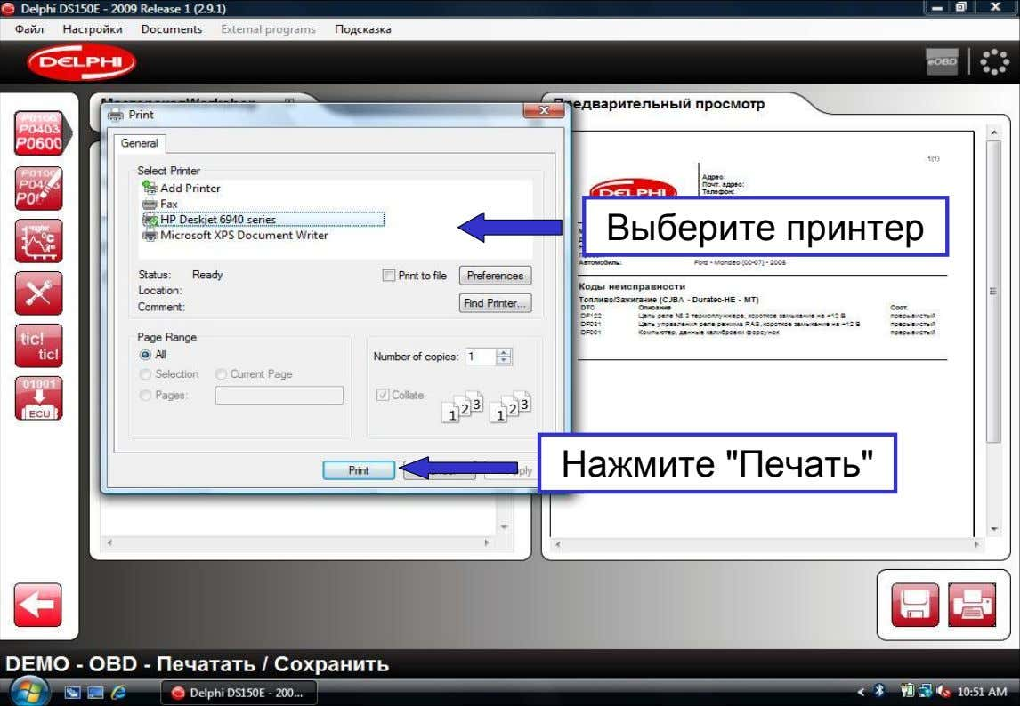 "Выберите принтер Нажмите ""Печать"" Dangerfield March. 2009V3.0 69 Delphi PSS"