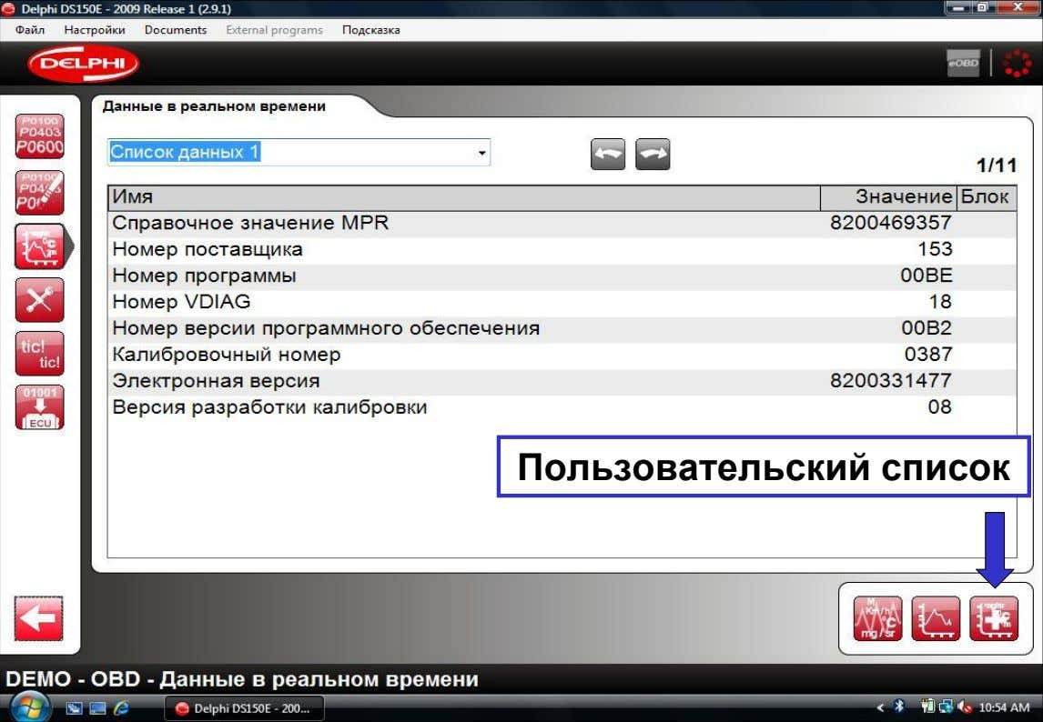 Пользовательский список Dangerfield March. 2009V3.0 78 Delphi PSS