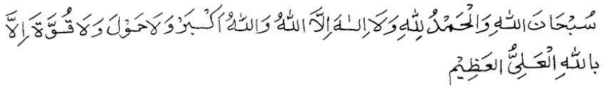 h Taraweeh dugana), recite Tasbih: 3 times the following Glory be to Allah and praise, there