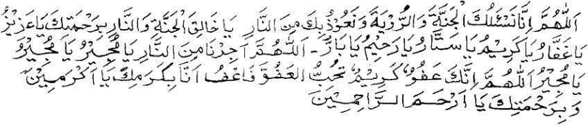in general and of Jibraeel Then recite the following Tasbih: O' Allah we pray Thee, wish