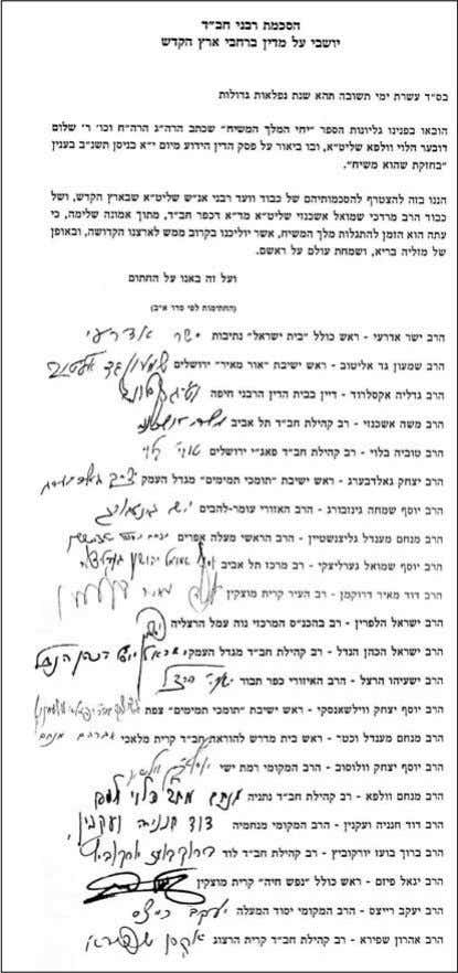 subject I wrote about that elicited a response was the Letter of approval from the Chabad