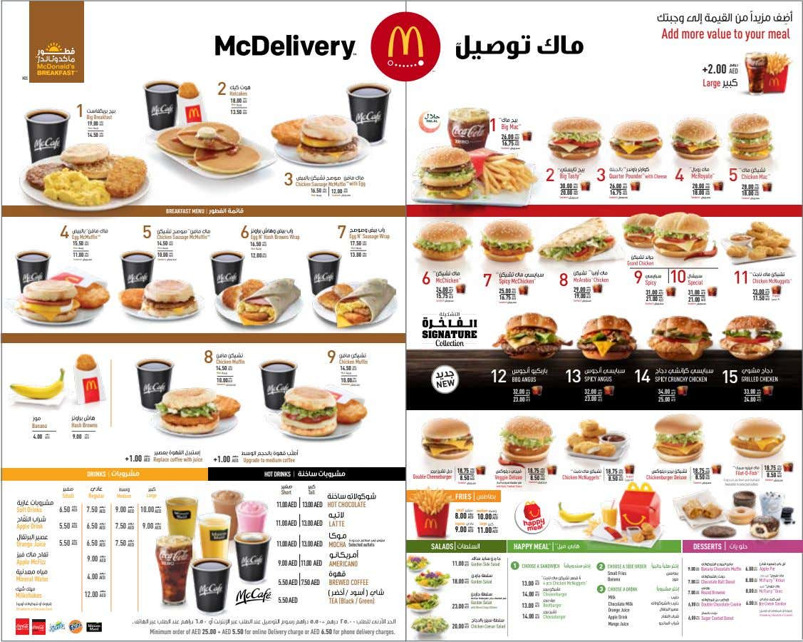 ً ِ Add more value to your meal +2.00 AED MDS Large 2 Hotcakes 18.00