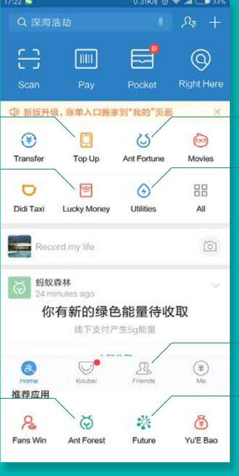 charity will plant trees as rewards Lottery Alipay Wallet The Alipay wallet puts some of the